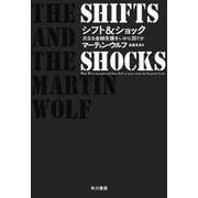 シフト&ショック(早川書房) [電子書籍]