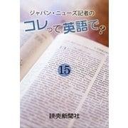ジャパン・ニューズ記者の コレって英語で? 15(読売新聞) [電子書籍]