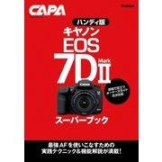 ハンディ版キヤノンEOS 7D MarkIIスーパーブック(学研) [電子書籍]