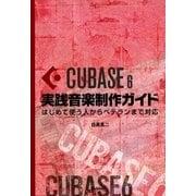 Cubase6実践音楽制作ガイド はじめて使う人からベテランまで対応(スタイルノート) [電子書籍]