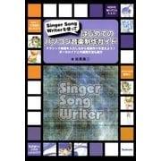 はじめてのパソコン音楽制作ガイド Singer Song Writerを使って・クラシック楽譜を入力しながら音楽作りを覚えよう!ボーカロイドとの連携方法も紹介(スタイルノート) [電子書籍]