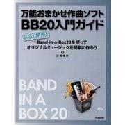万能おまかせ作曲ソフトBB20入門ガイド プロも納得!Band-in-a-Box20を使ってオリジナルミュージックを簡単に作ろう(スタイルノート) [電子書籍]
