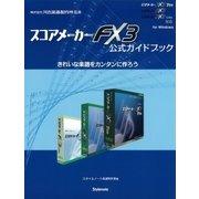 スコアメーカーFX3公式ガイドブック きれいな楽譜をカンタンに作ろう(スタイルノート) [電子書籍]