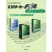 スコアメーカーFX4公式ガイドブック 楽譜を手軽にカンタンに(スタイルノート) [電子書籍]