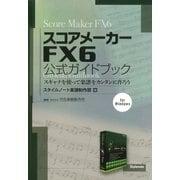 スコアメーカーFX6公式ガイドブック スキャナを使って楽譜をカンタンに作ろう(スタイルノート) [電子書籍]