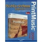 プリントミュージック2009楽譜作成ガイド パソコンで本格的な楽譜を作る方法(スタイルノート) [電子書籍]