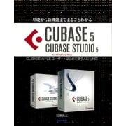 基礎から新機能までまるごとわかるCUBASE5/CUBASE STUDIO5 CUBASE AI/LEユーザー・はじめて使う人にも対応(スタイルノート) [電子書籍]