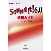 Sound it!6.0活用ガイド ハイクオリティなサウンド編集方法(スタイルノート) [電子書籍]