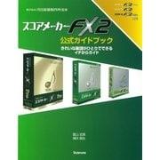 スコアメーカーFX2公式ガイドブック きれいな楽譜がひとりでできる イチからガイド(スタイルノート) [電子書籍]