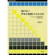 現場で役立つPAが基礎からわかる本 ライブやイベントでの音響の仕組みからマイク、スピーカー等の接続方法までPAの基本のすべて(スタイルノート) [電子書籍]
