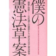 僕の憲法草案(ポット出版) [電子書籍]