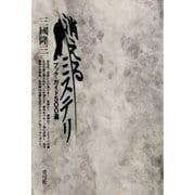 消えるミステリ ブック・ガイド500選(青弓社) [電子書籍]