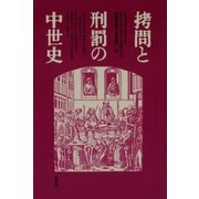 拷問と刑罰の中世史(青弓社) [電子書籍]