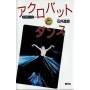 アクロバットとダンス(青弓社) [電子書籍]