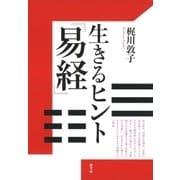 生きるヒント『易経』(青弓社) [電子書籍]