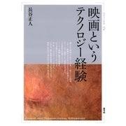 映画というテクノロジー経験(青弓社) [電子書籍]