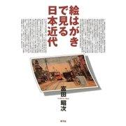 絵はがきで見る日本近代(青弓社) [電子書籍]