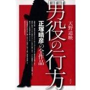 男役の行方 正塚晴彦の全作品(青弓社) [電子書籍]