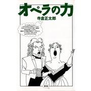 オペラの力(青弓社) [電子書籍]