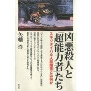 凶悪殺人と「超能力者」たち スキゾタイパル人格障害とは何か(青弓社) [電子書籍]