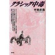 クラシック中毒(青弓社) [電子書籍]