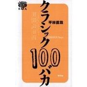 クラシック100バカ(青弓社) [電子書籍]