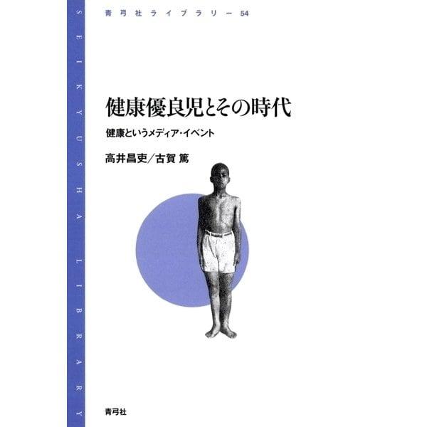 健康優良児とその時代 健康というメディア・イベント(青弓社) [電子書籍]