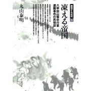 凍える帝国 八甲田山雪中行軍遭難事件の民俗誌(青弓社) [電子書籍]