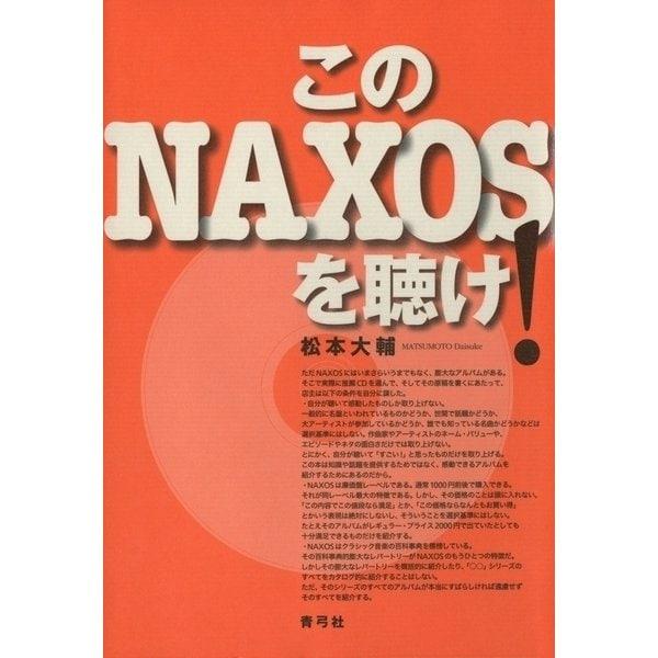 このNAXOSを聴け!(青弓社) [電子書籍]