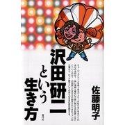 沢田研二という生き方(青弓社) [電子書籍]