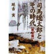 司馬遼太郎とその時代 戦後篇(青弓社) [電子書籍]
