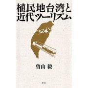 植民地台湾と近代ツーリズム(青弓社) [電子書籍]
