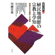 植民地朝鮮の宗教と学知 帝国日本の眼差しの構築(青弓社) [電子書籍]