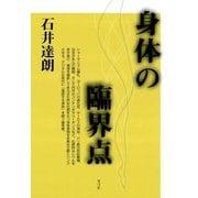 身体の臨界点(青弓社) [電子書籍]