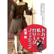 セカイと私とロリータファッション(青弓社) [電子書籍]