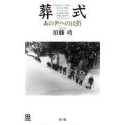 葬式 あの世への民俗(青弓社) [電子書籍]