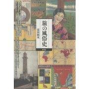 旅の風俗史(青弓社) [電子書籍]