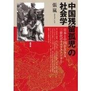「中国残留孤児」の社会学 日本と中国を生きる三世代のライフストーリー(青弓社) [電子書籍]