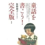 童話を書こう! 完全版(青弓社) [電子書籍]
