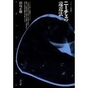 ニーチェの遠近法(青弓社) [電子書籍]