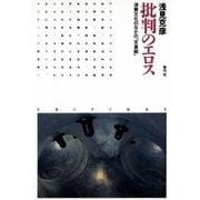 批判のエロス 消費文化のなかの「天皇制」(青弓社) [電子書籍]