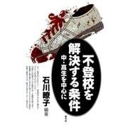 不登校を解決する条件 中・高生を中心に(青弓社) [電子書籍]