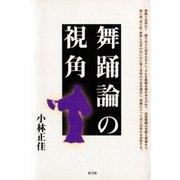 舞踊論の視角(青弓社) [電子書籍]