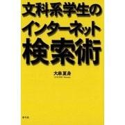 文科系学生のインターネット検索術(青弓社) [電子書籍]