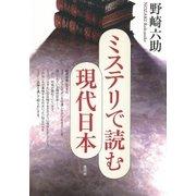 ミステリで読む現代日本(青弓社) [電子書籍]