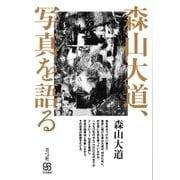森山大道、写真を語る(青弓社) [電子書籍]