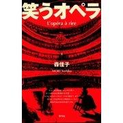 笑うオペラ(青弓社) [電子書籍]