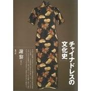 チャイナドレスの文化史(青弓社) [電子書籍]