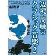 辺境・周縁のクラシック音楽2 中・東欧篇(青弓社) [電子書籍]