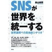 SNSが世界を統一する(青弓社) [電子書籍]